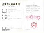 深圳市长乐丰电子有限公司