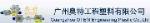 广州奥特工程塑料有限公司