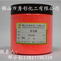 供应有机颜料橙红色荧光粉大红色荧光粉