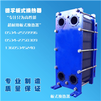 供应家用板式换热器,过水热,换热器供应商