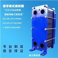 供应热回收系统专用板式换热器,换热器价格