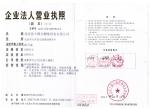 三丰量具(北京首丰)有限公司