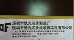 深圳市龙岗区欧风石膏线制品厂