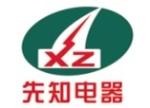 温州乐清市先知电器科技有限公司