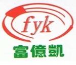 深圳市富亿凯包装材料有限公司