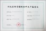 河北省新型墙体材料生产备案证