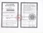 重庆可罗莱建材有限公司
