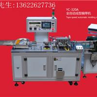 供应YC-320A全自动编带机及编带加工