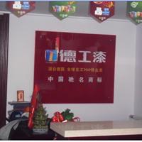 免费代理加盟高品质内墙漆/广东最环保的油漆涂料/油漆厂家招商