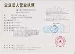 上海豪弋实业有限公司营业执照