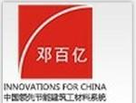 武汉邓百亿耐火保温材料厂