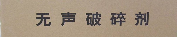 锦州超强混凝土膨胀剂