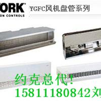 北京约克风机盘管供应(国内第一大总经销)