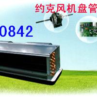 北京约克风机盘管 北京约克中央空调专销