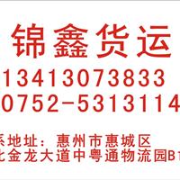 惠州市惠城区锦鑫货运部