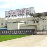 宁波市九洲国色环保材料有限公司