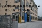 东莞市巨峰模具钢材有限公司