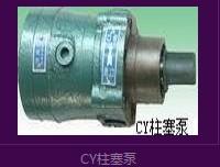 供应1.5-400*CY14-1B柱塞泵
