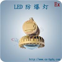 BLD230-LED防爆灯,供应BLD190LED防爆灯