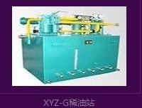 供应XYZ-G型稀油站