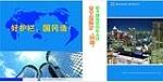 惠州市国冈工贸有限公司