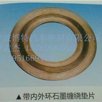 供应带内外环金属缠绕垫|带外环金属缠绕垫