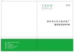 吴兴齐威机械加工厂