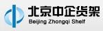 中企利源商业设备(北京)有限公司