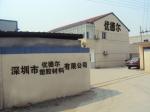 深圳市优德尔塑胶材料有限公司