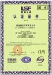 ISO 14001国际环境管理体系认证