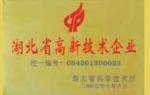 湖北省高新技术企业