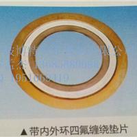 供应益阳基本型带内外环法兰金属缠绕垫片
