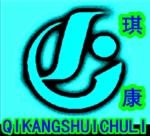 河南琪康水处理材料有限公司