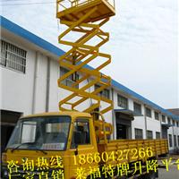 供应郑州s太原车载式升降机(制造厂家)