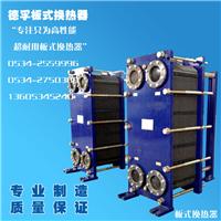 供应循环水冷却器,水水板式冷却器