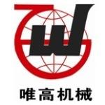南京唯高机械制造有限公司--销售部