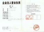 企业资格证