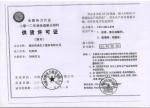 电力行业供货许可