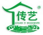 佛山市传艺木制品有限公司