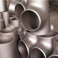 应西气东输用焊接三通、S31803工业级三通厂