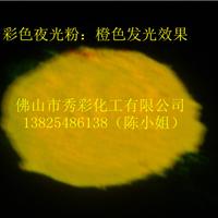 供应进口大红荧光粉黄色荧光粉夜光粉