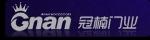 上海冠楠木制品厂