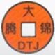 苏州大腾锦金属材料有限公司