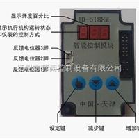 供应智能控制模块(JD-6188M)