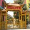 鸿图景观木结构装饰工程有限公司