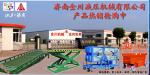 济南金川液压机械有限公司