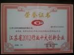 江苏省2012行业十大创新企业
