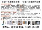 北京华艺昌广告材料销售中心
