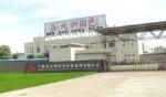 宁波九洲国色环保装饰材料有限公司