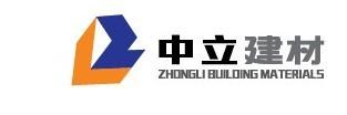 四川中立建材科技有限公司